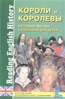 История Англии в рассказах для детей. Короли и королевы. Книга для чтения на английском языке