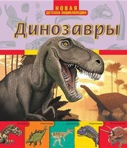 Брукс О. Динозавры брукс д ночные сумасбродства