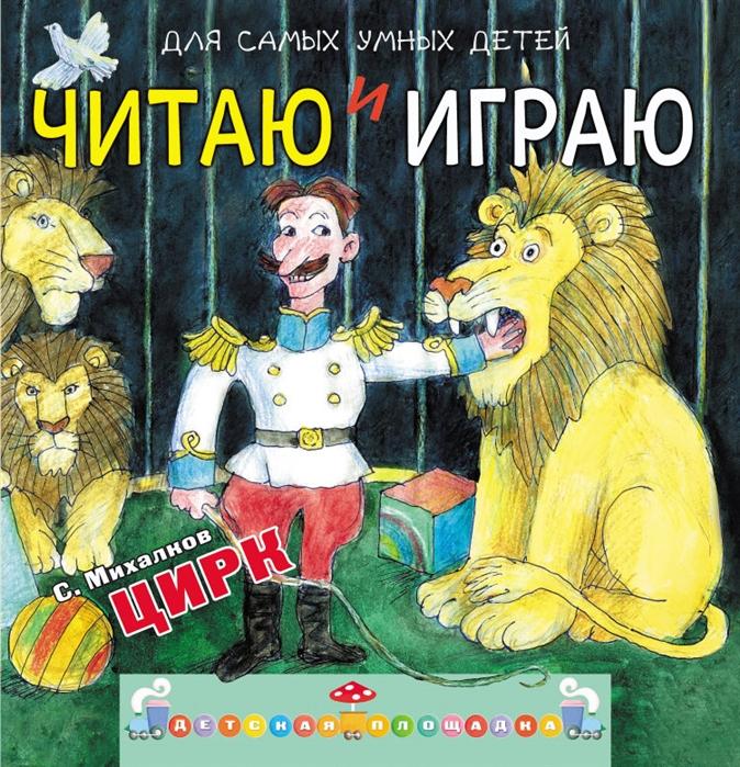 Михалков С. Читаю и играю Цирк Для самых умных детей дружинина м читаю и играю с любимой куклой