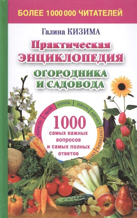 Практическая энциклопедия огородника и садовода 1000 самых важных вопросов и самых полезных ответов о саде и огороде