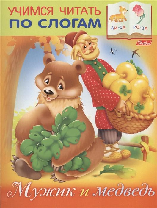 Кузьмина М. Мужик и медведь кузьмина м мужик и медведь