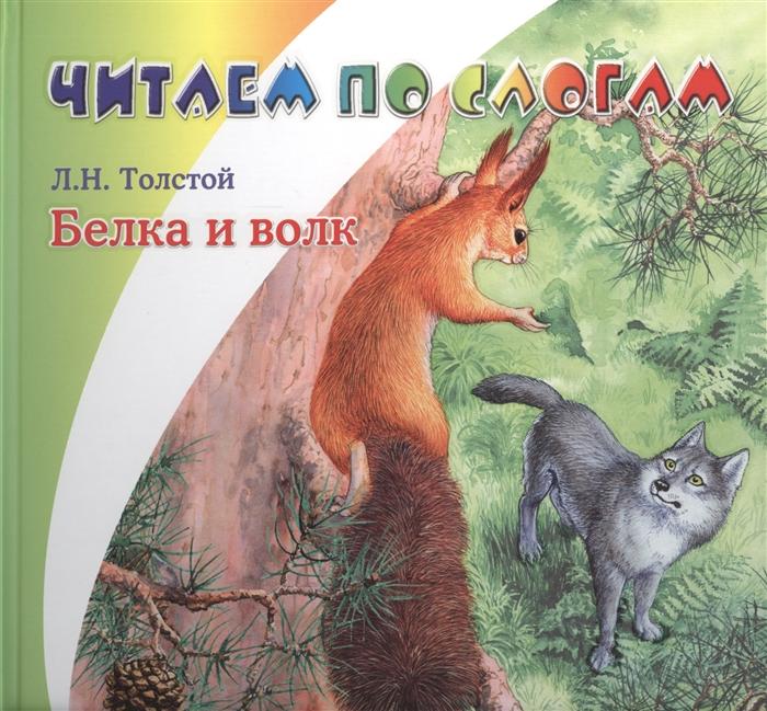 Толстой Л. Белка и волк Летучая мышь Лев и мышь Муравей и голубка Собака и ее тень