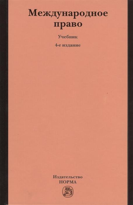 Тузмухамедов Б. (ред.) Международное право 4-е издание переработанное игнатенко г тиунов о ред международное право учебник 6 е издание переработанное и дополненное