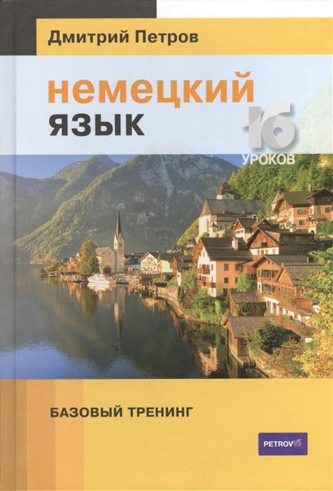 Петров Д. Немецкий язык Базовый тренинг 16 уроков цена