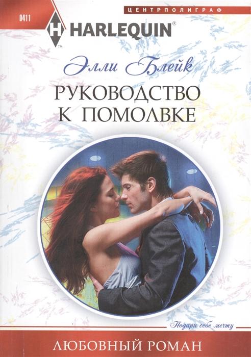 Блейк Э. Руководство к помолвке Роман