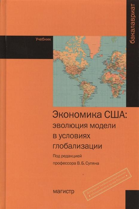 Супян В. (ред.) Экономика США эволюция модели в условиях глобализации Учебник
