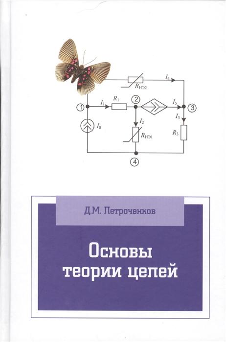 Петроченков Д. Основы теории цепей учебное пособие недорого