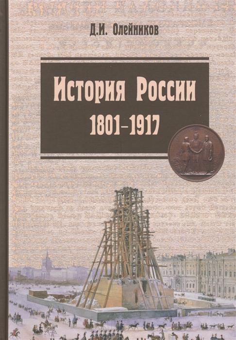 История России 1801-1917 Курс лекций Учебник 2-е издание исправленное и дополненное