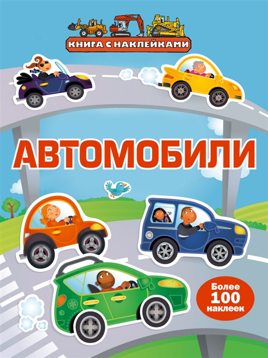 Саломатина Е. (ред.) Автомобили Make a Picture Sticker Book Cars