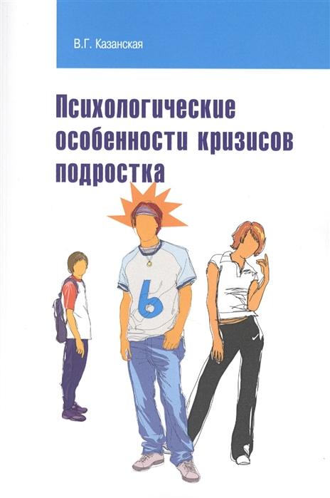 Психологические особенности кризисов подростка учебное пособие