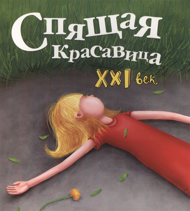 Ершова М. Спящая красавица XXI век
