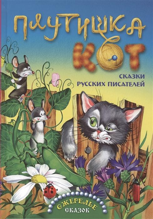 Плутишка кот Сказки русских писателей