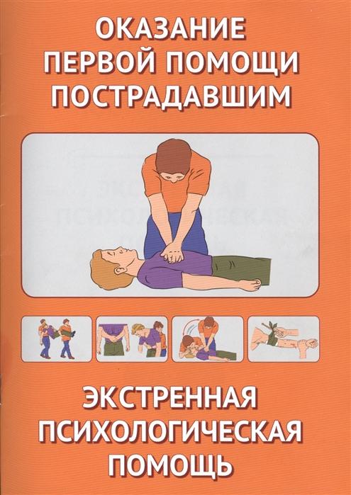 Оказание первой помощи пострадавшим Экстренная психологическая помощь