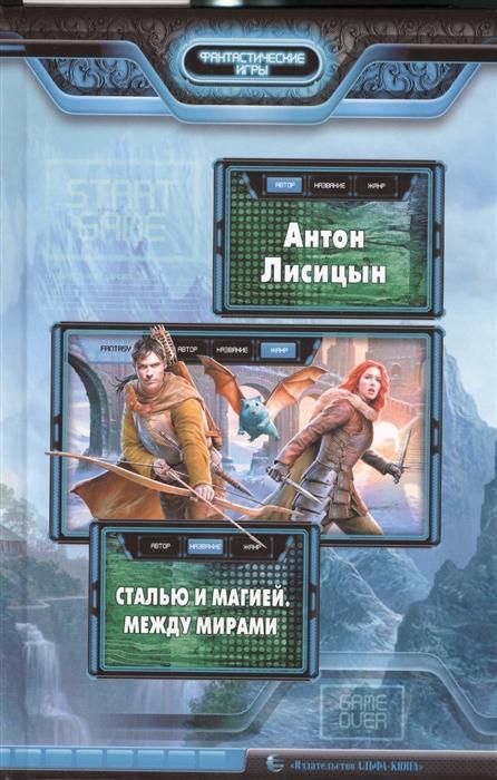 Лисицын А. Сталью и магией Между мирами