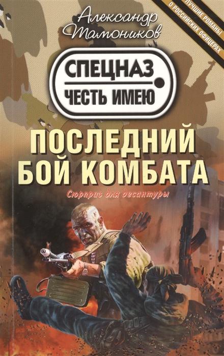 Тамоников А. Последний бой комбата першанин в последний бой штрафника