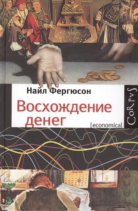 Восхождение денег Финансовая история мира