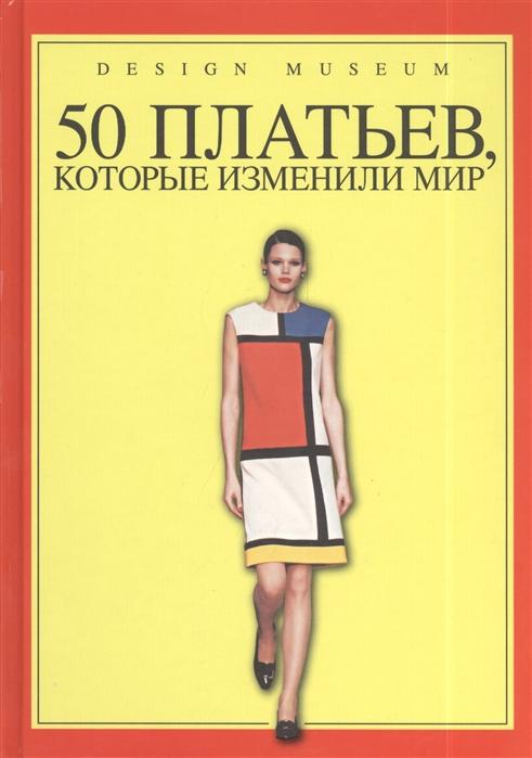 Галактионова Н. (ред.) 50 платьев которые изменили мир