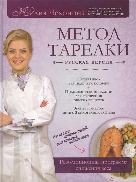 Чехонина Ю. Метод тарелки русская версия чехонина ю фактор стройности идеальная диета