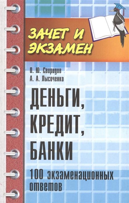 Свиридов О., Лысоченко А. Деньги кредит банки 100 экзаменационных ответов
