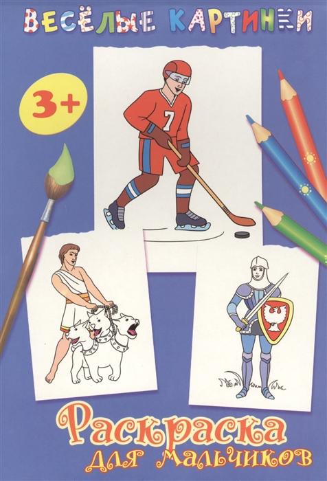 Кошелева А. (ред.) Раскраска для мальчиков кошелева а ред питомцы