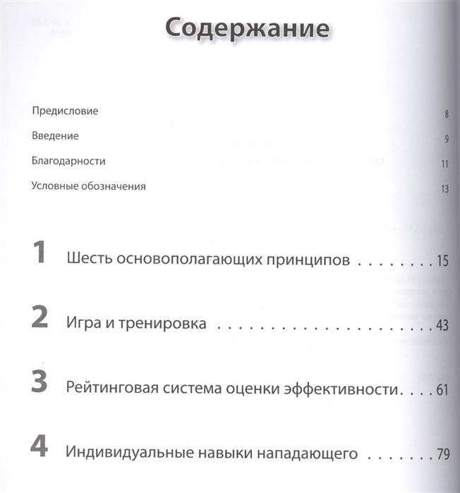 9f45c3e7 Баскетбол чемпионов: Основы (Роуз Л.) - купить книгу с доставкой в ...