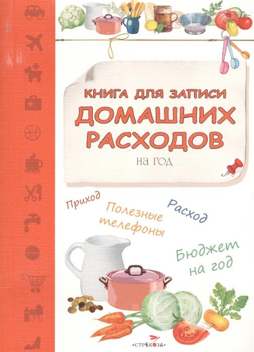 Книга для записи домашних расходов на год