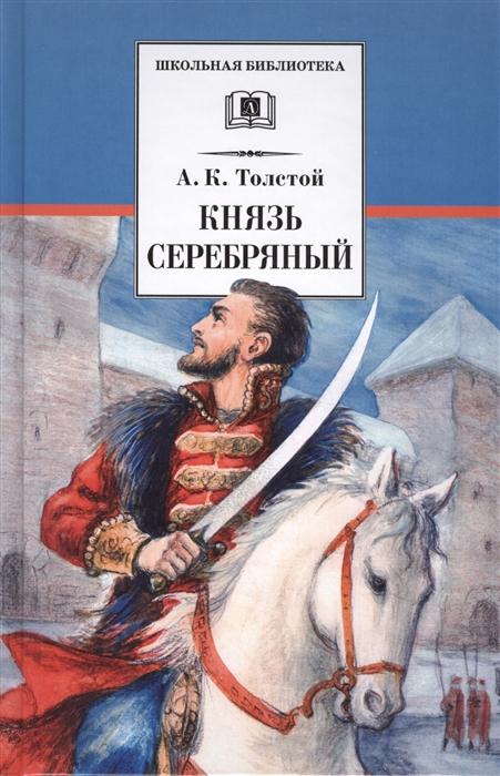 Толстой А. Князь Серебряный Повесть времен Иоанна Грозного
