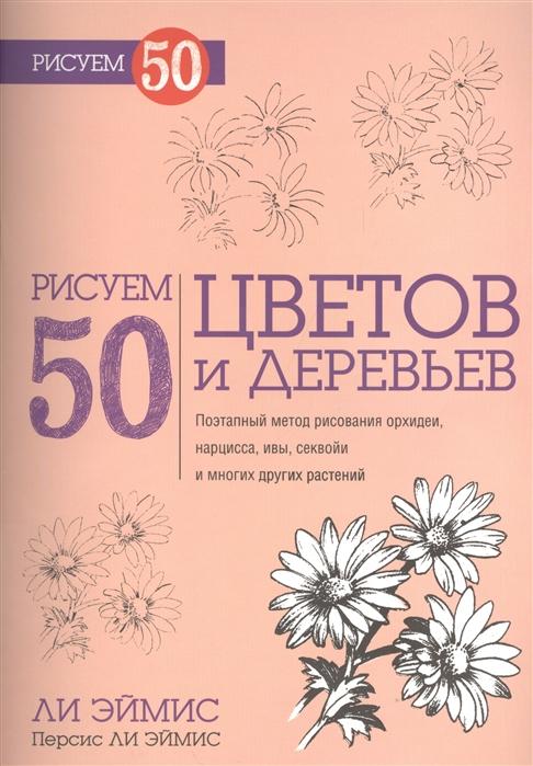 Эймис Л., Эймис П. Рисуем 50 цветов и деревьев цена в Москве и Питере