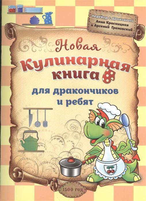 Красницкая а., Грановский А. Новая кулинарная книга для дракончиков и ребят eau sauvage extreme