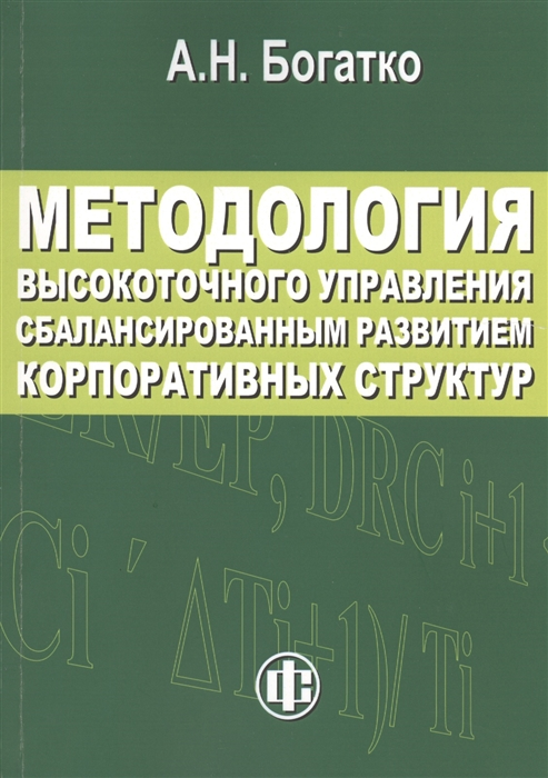 Методология высокоточного управления сбалансированным развитием корпоративных структур