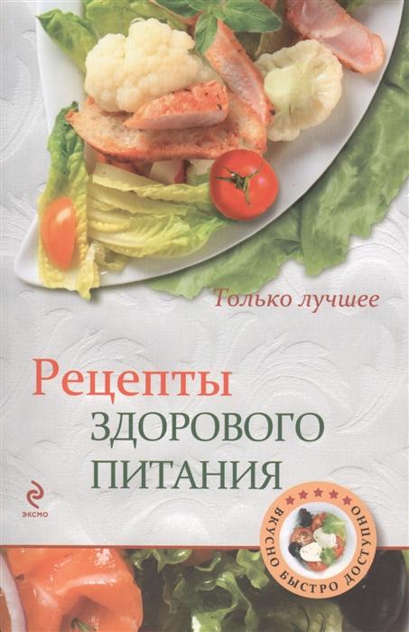 Рецепты здорового питания Самые вкусные рецепты
