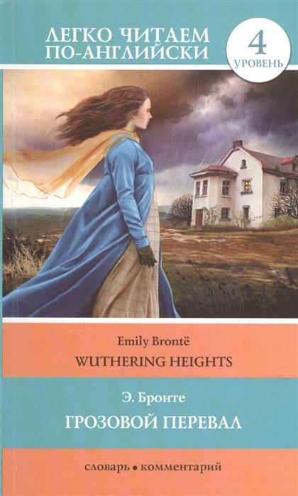 Бронте Э. Грозовой перевал Wuthering Heights 4 уровень цена и фото