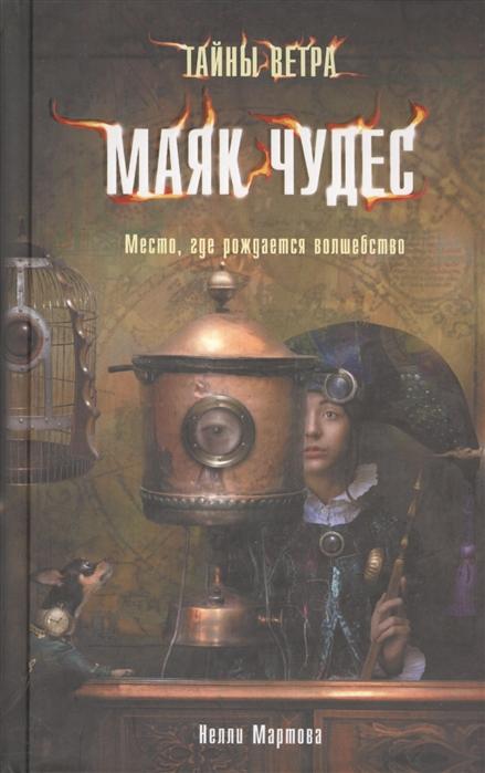Тайны ветра Маяк Чудес