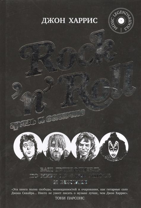 Rock n Roll Грязь и величие