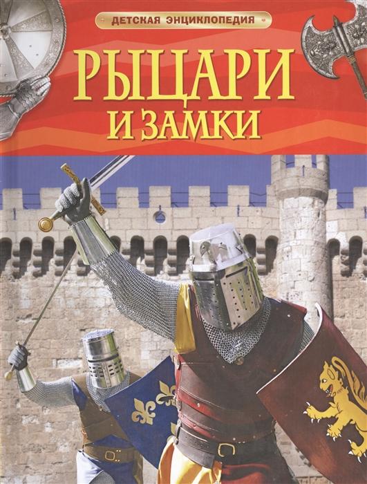 Стил Ф. Рыцари и замки арлон пенелопа гордон харрис тори рыцари и замки