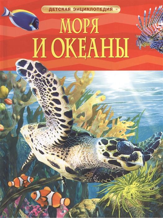 Купить Моря и океаны, Росмэн, Естественные науки
