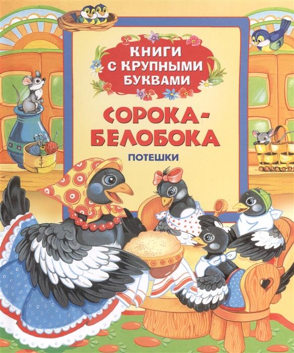 Рябченко В. (ред.) Сорока-белобока Потешки