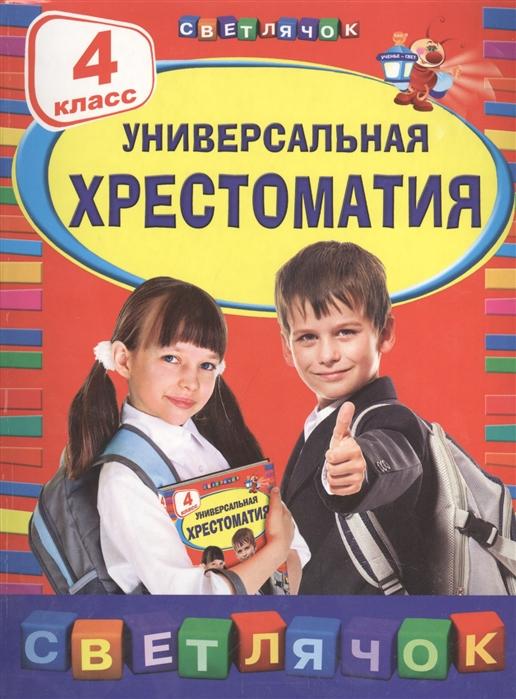 Жилинская А. (ред.) Универсальная хрестоматия 4 класс