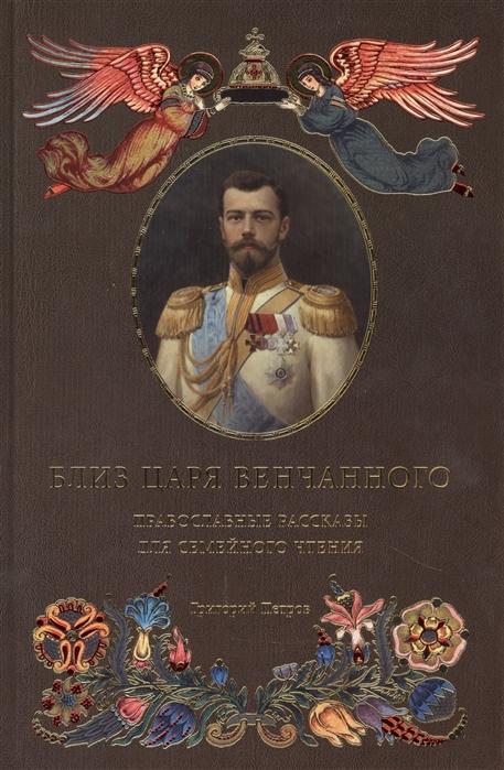 Петров Г. Близ царя Венчанного Православные рассказы для семейного чтения