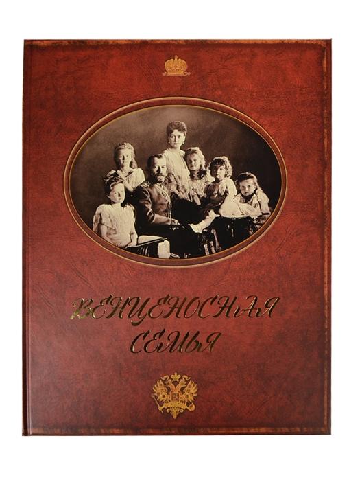 Малофеев Г. Венценосная семья Фотоальбом о царской семье календарь 2018 на спирали венценосная семья