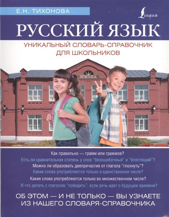 Русский язык Уникальный словарь-справочник для школьников Все грамматические формы