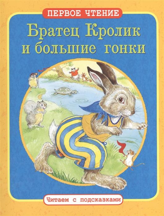 Смит Л. (худ.) Братец Кролик и большие гонки Как Братец Кролик потерял свой хвост как братец кролик победил слона