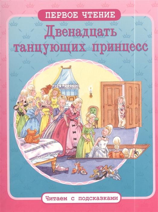 Дэвис К. (худ.) Двенадцать танцующих принцесс