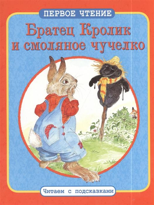 Смит Л. (худ.) Братец Кролик и смоляное чучело Братец Кролик и Матушка Гусыня братец кролик и большие гонки как братец кролик потерял свой хвост