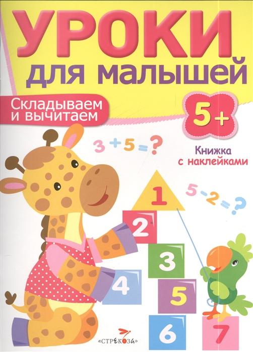 Попова И, Складываем и вычитаем Книжка с наклейками