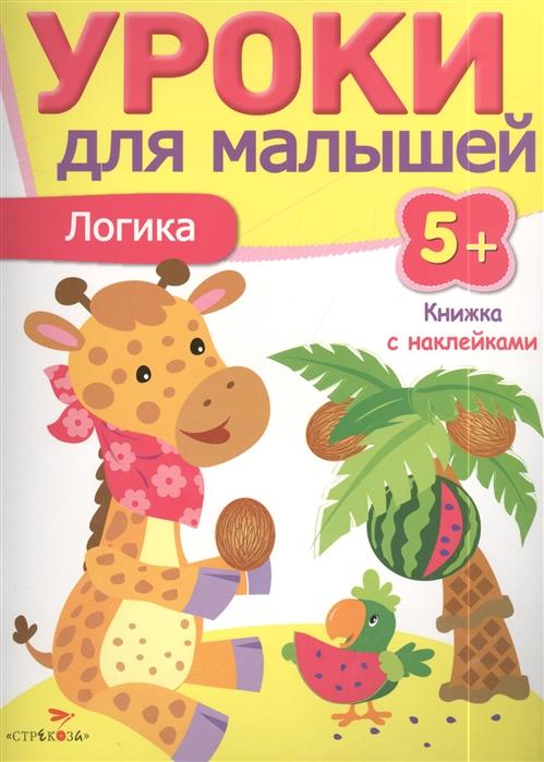 цена на Попова И. Логика Книжка с наклейками