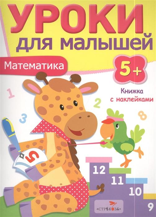 цена на Попова И, Математика Книжка с наклейками