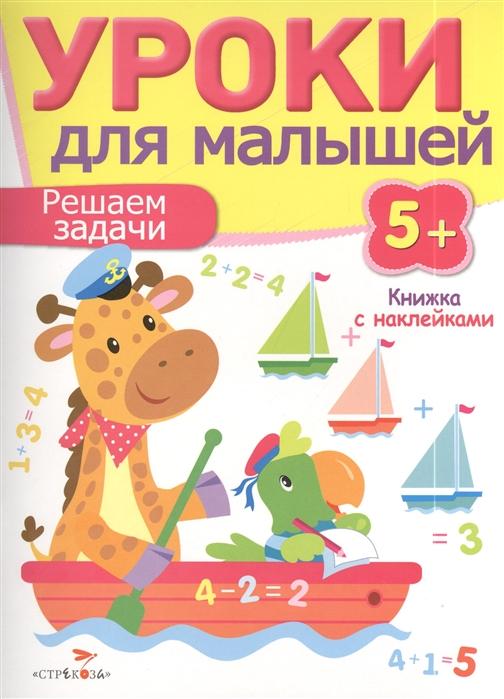 цена на Попова И, Решаем задачи Книжка с наклейками