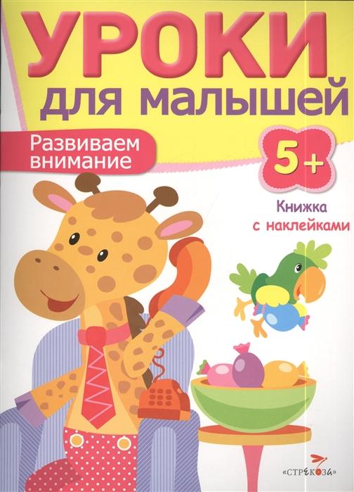 цена на Попова И, Развиваем вниматие Книжка с наклейками