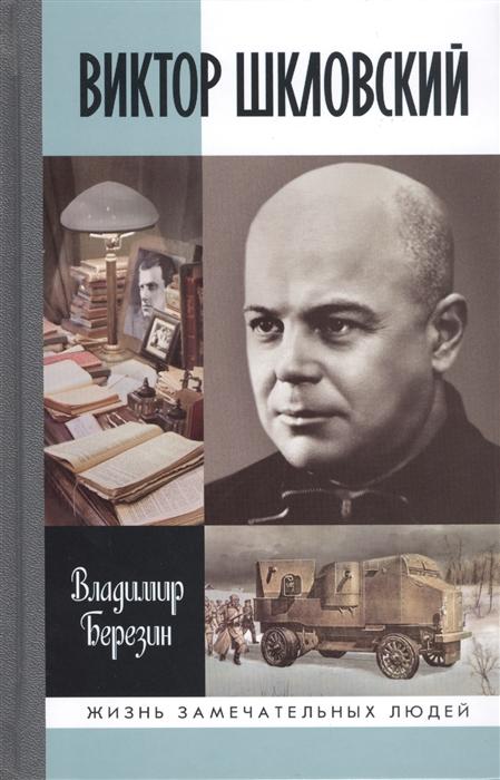 Березин В. Виктор Шкловский